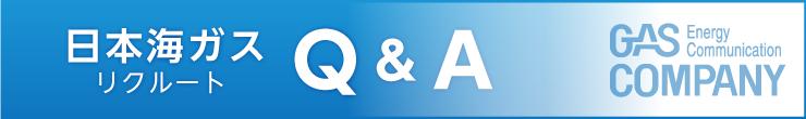 日本海ガス Q & A