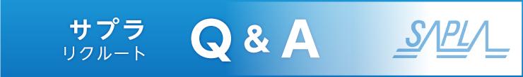 サプラ Q & A