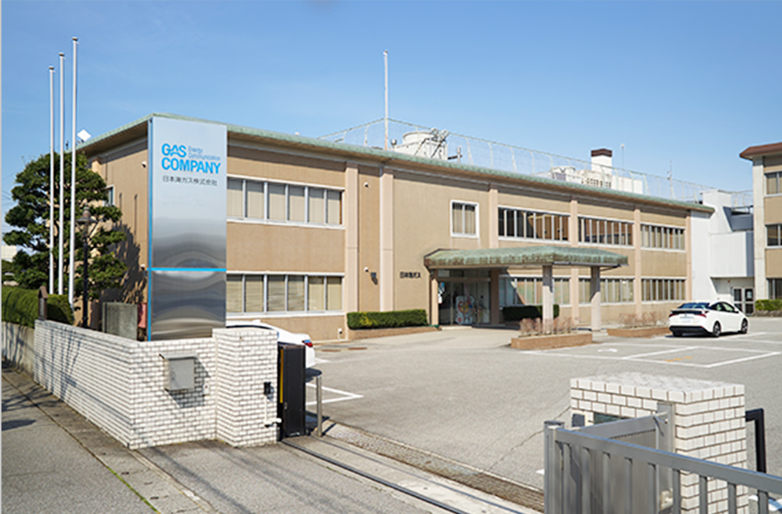 日本海ガス株式会社